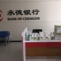 承德银行空气污染治理项目