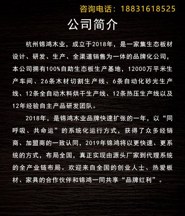 生态板加盟 天津生态板加盟 锦鸿生态板
