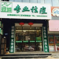 牡丹江门店
