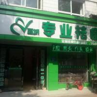 长治豆域门店