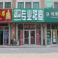潍坊寒亭门店