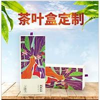 茶叶盒精裱盒定制
