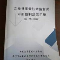 《文安县质量监督局内部控制规范手册》