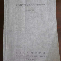 《文安县环境保护局内部控制手册》
