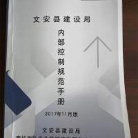 《文安县建设局内部控制规范手册》