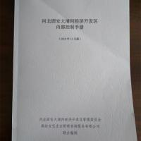 《河北固安大清河经济开发区内部控制手册》