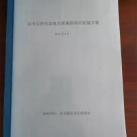 《岳辛庄村生态观光采摘园项目实施方案》