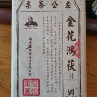 2015年茯砖茶